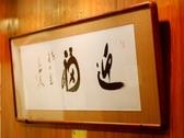 【迎福の書】福田赳夫元総理(故人)が矢田屋滞在時に揮毫したものです。矢田屋で福をお迎えください。