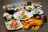 【料理長お勧め香箱蟹付き会席】会席全体のイメージ