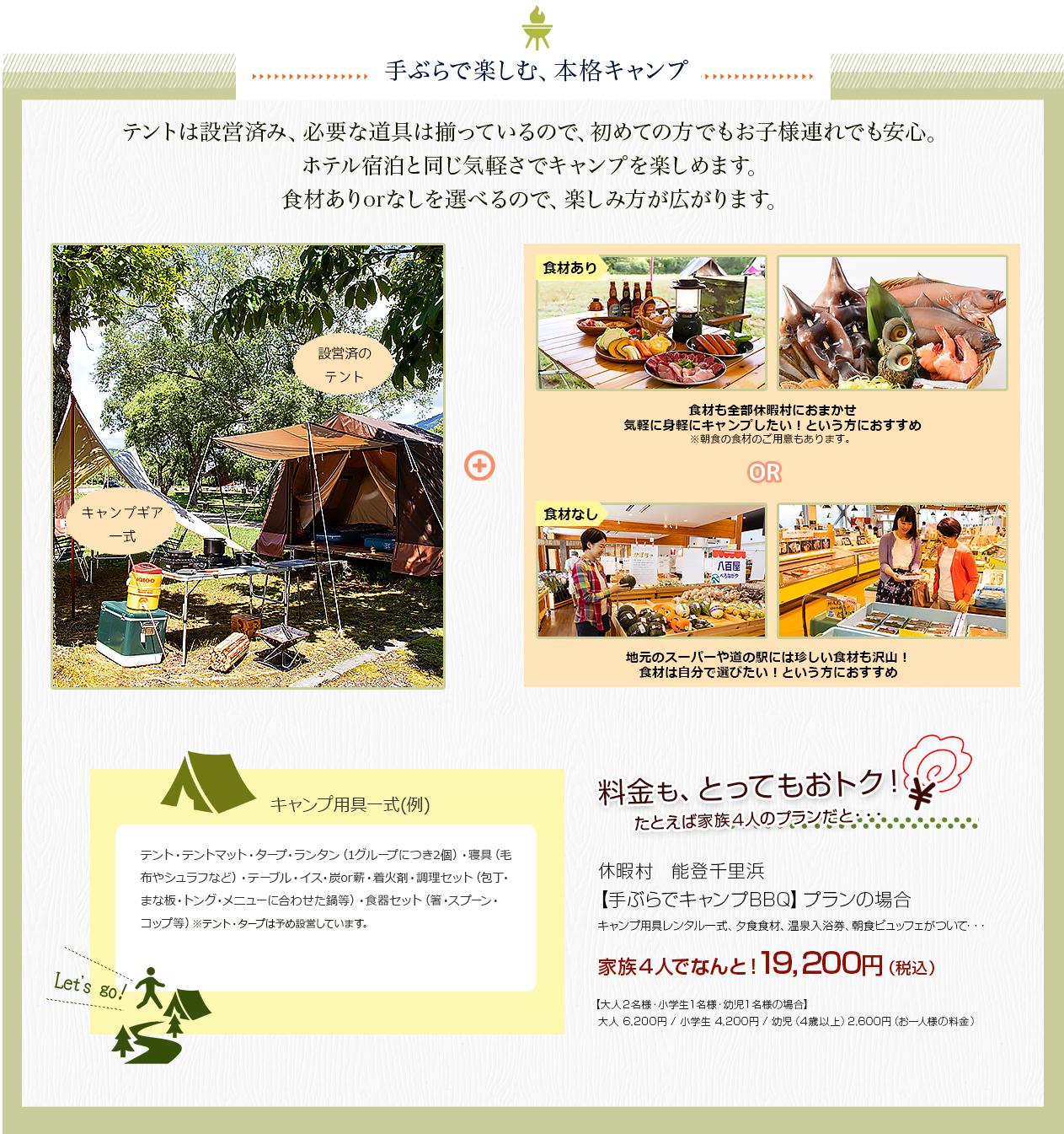 [【手ぶらでキャンプ】キャンプ